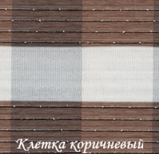 kletka_2870_korichneviy