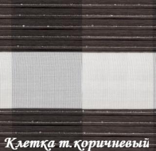 kletka_2871_t-korichneviy