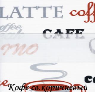kofe_2868_sv-korichneviy