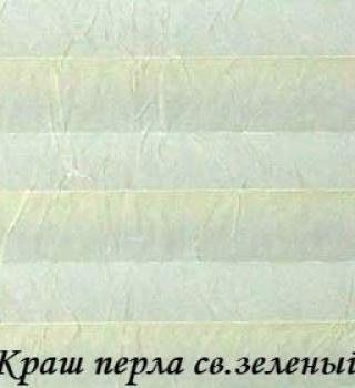 krash_perla_5501_svzeleniy