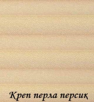 krep-perla_4221_persik