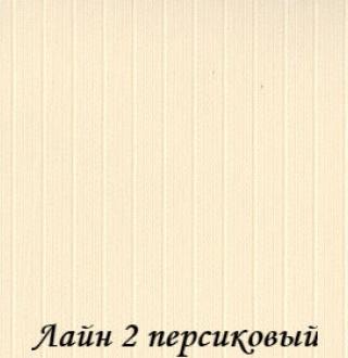 lain2_4221_persikoviy