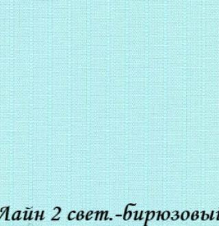 lain2_5608_svbiruzoviy