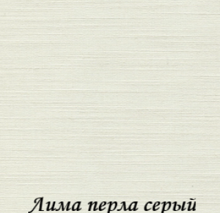 lima_perla_1852_seriy