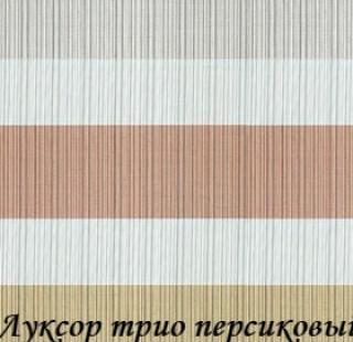 luksor_trio_4063_persikoviy