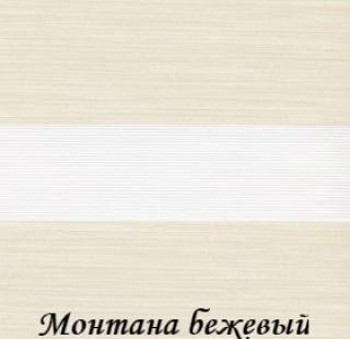 montana_2406_bezeviy