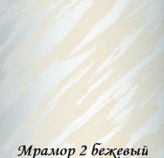 mramor2_2261_bejeviy