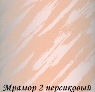 mramor2_4261_persikoviy