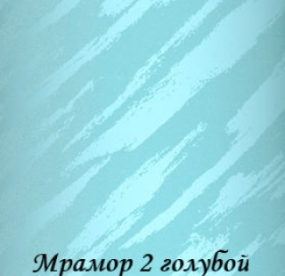 mramor2_5173_goluboy