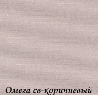 omega_2868_sv-korichneviy