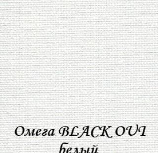 omega_BO_0225_beliy