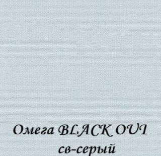 omega_BO_0225_sv-seriy