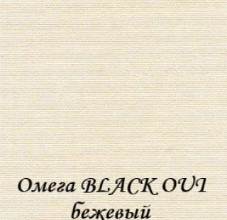 omega_BO_2261_begeviy