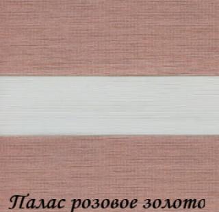 palas_4227_rozovoe-zoloto