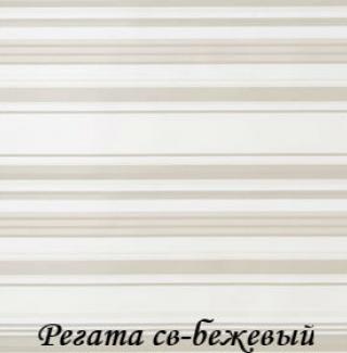 regata_2261_sv-begeviy