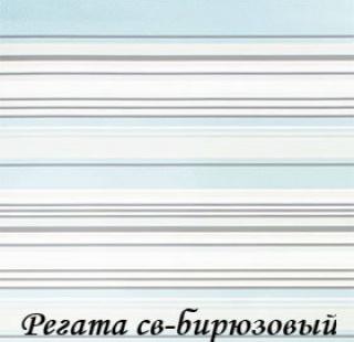 regata_5541_sv-beruzoviy