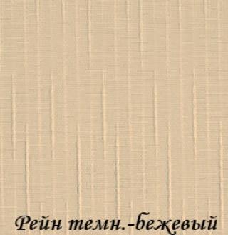 rein_2746_tbejeviy