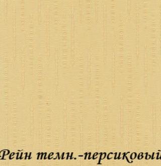 rein_2802_tpersikoviy