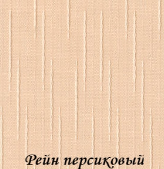 rein_4240_persikoviy