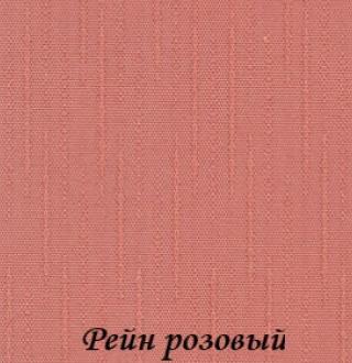 rein_4264_rozoviy