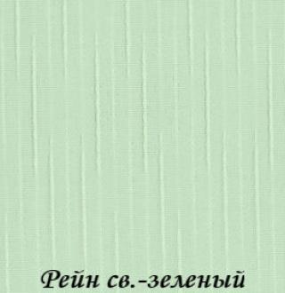rein_5501_svzeleniy