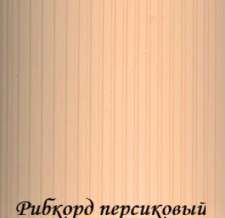 ribkord_4240_persikoviy