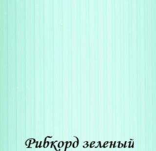 ribkord_5608_zeleniy