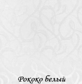 rokoko_0225_beliy