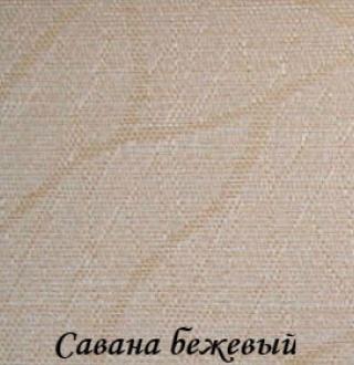 savana_2406_bejeviy