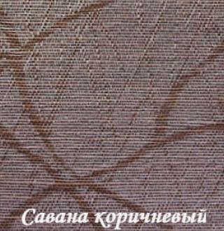 savana_2868_korichneviy