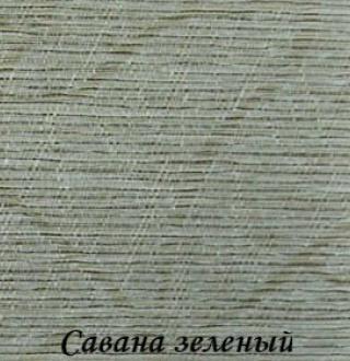 savana_5540_zeleniy
