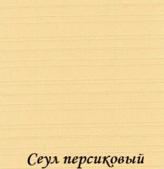 seul_4221_persikoviy