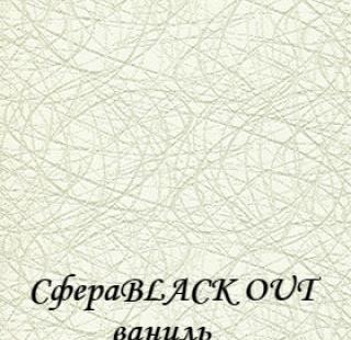 sfera_BO_2261_vanil