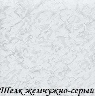 shelk_1608_gemchygno-seriy