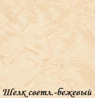 shelk_2259_svbejeviy