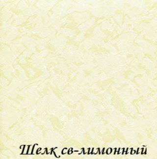shelk_2261_sv-limonniy