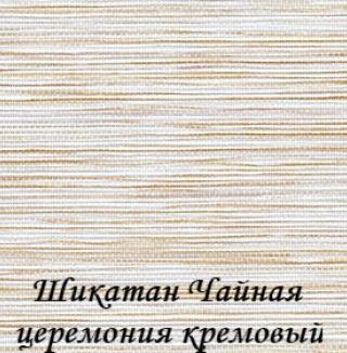 shikatan_CHC_4096_kremoviy