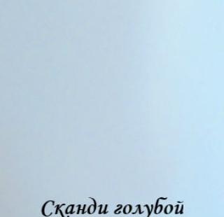 skandi_5173_goluboy