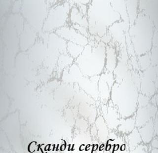 skandi_7013_serebro