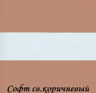 soft_2868_sv-korichneviy