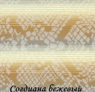 sogdiana_2261_begeviy