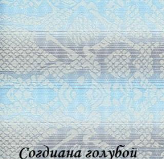sogdiana_5102_goluboy