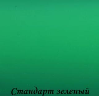 standart_5864_zeleniy
