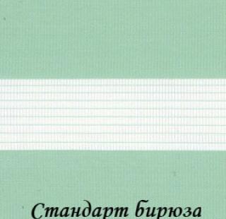 standart_5992_biruza