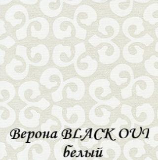 verona_0225_black-out_beliy