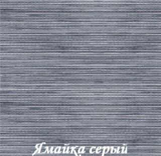 yamaika_1852_seriy