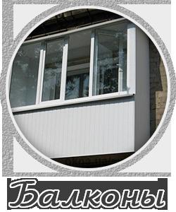 index balkony